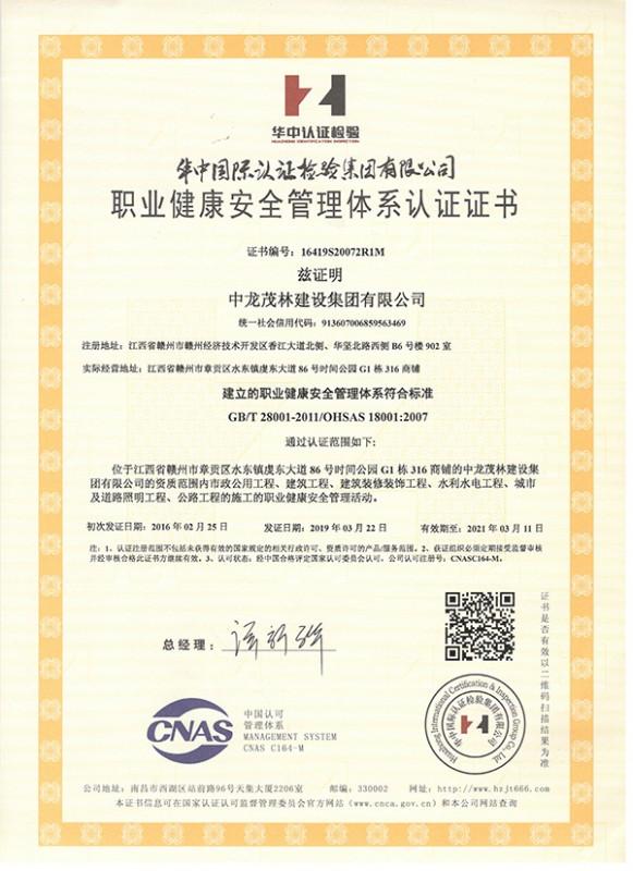 2019三大体系认证 职业