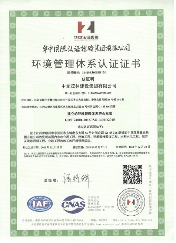 2019年三大体系认证 环境