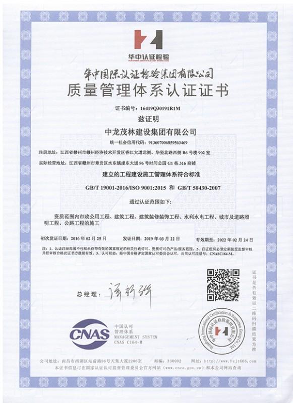 2019年三大体系认证  质量