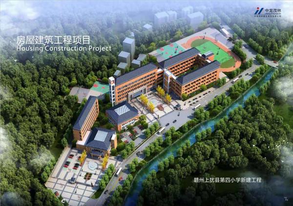 上犹县第四小学新建工程